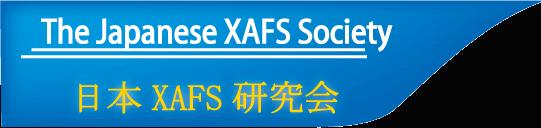 日本 XAFS 研究会