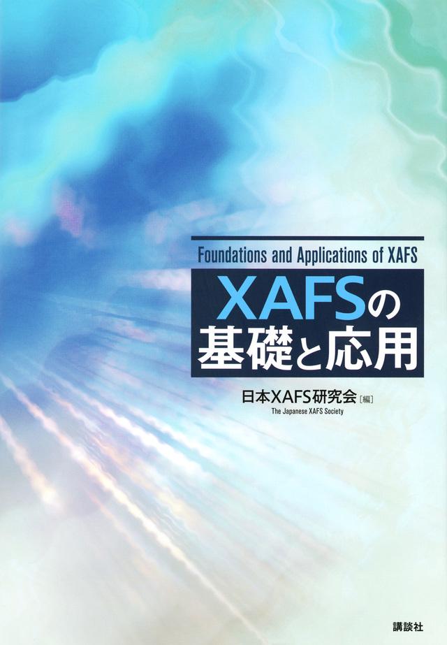 XAFS の基礎と応用